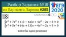 Разбор Задачи №18 из Варианта Ларина №285 РЕШУ ЕГЭ 528346