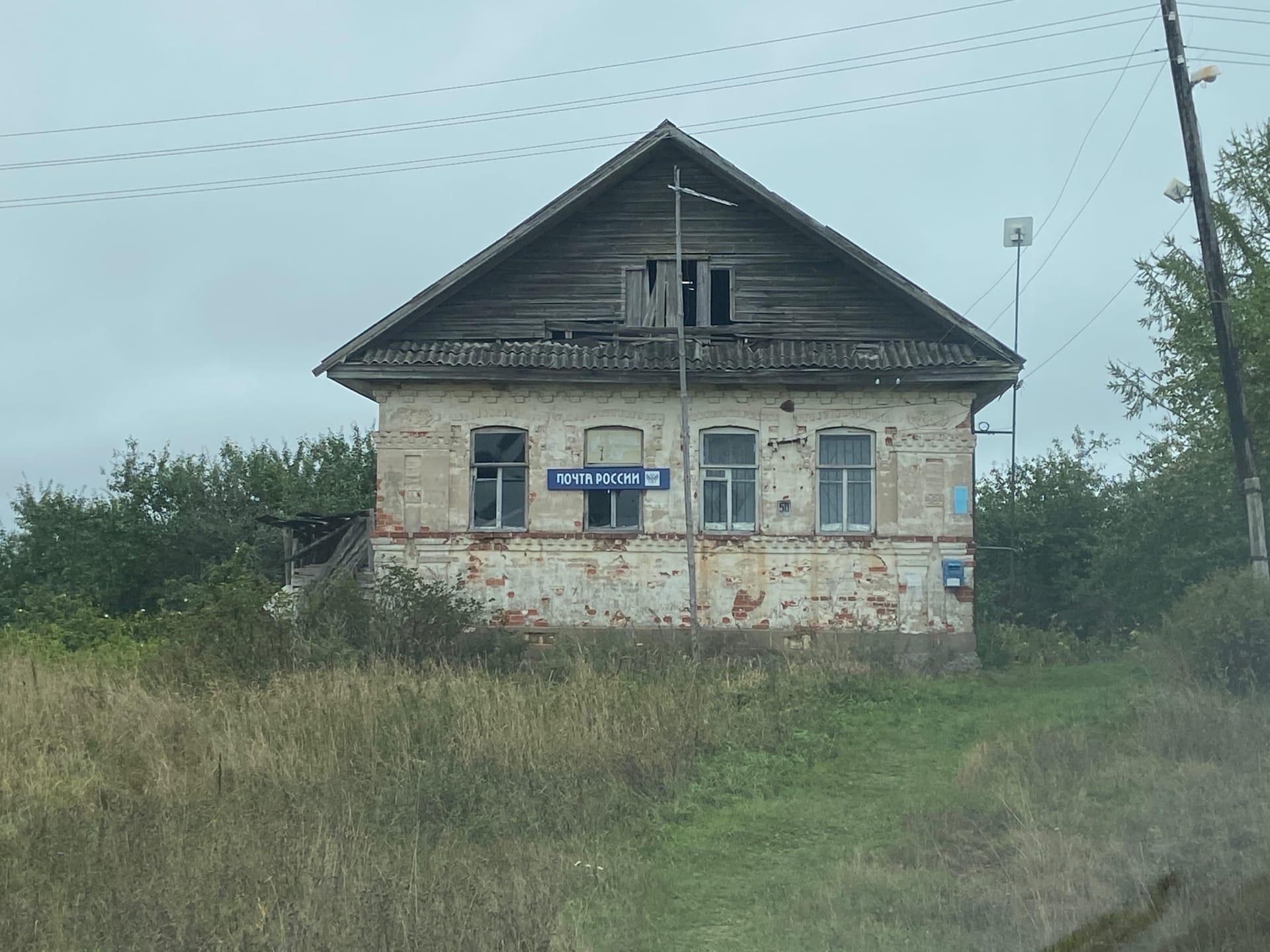 Почта России - Фото