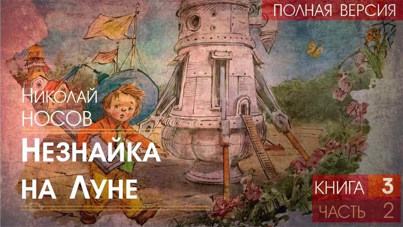 Николай НОСОВ - Незнайка на Луне - 3 - часть 2 - АУДИОКНИГА (читает Руслан Гофуров)