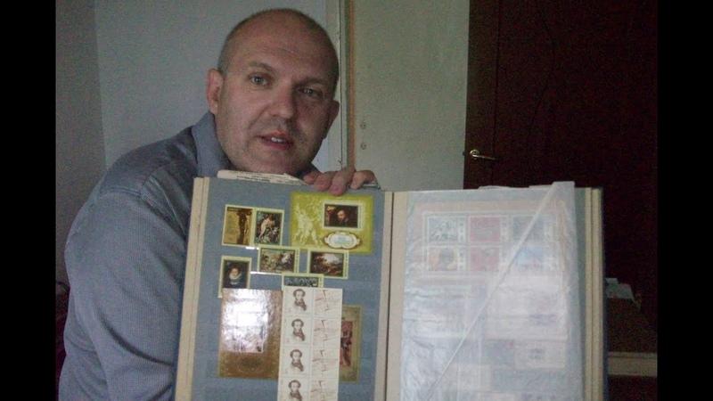 почтовые марки stamps коллекция букиниста орск