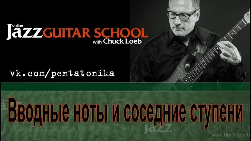 ИГРАЕМ ДЖАЗ НА ГИТАРЕ Chuck Loeb Вводные ноты и соседние ступени