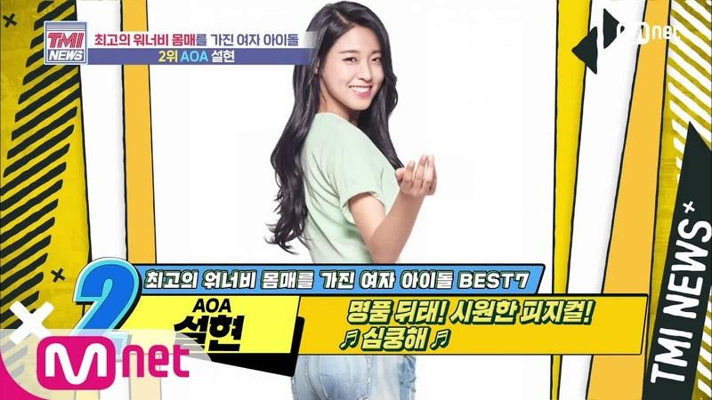 Mnet TMI NEWS [52회] 명품 뒤태! 시원한 피지컬 소유자! AOA 설현! 200729 EP.52