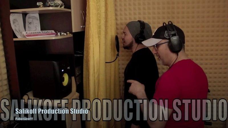 Salikoffproduction А на этот раз студию посетил ведущий праздничных мероприятий шоумен Марат Оспанов Записали всё что ему было нужно Весело провели время 👨🎤😃