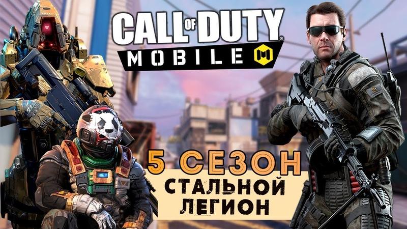 Call of Duty Mobile 5 сезон Стальной легион Сражение 2 на 2 ios 11