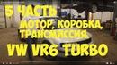 5 Часть VW B5 vr6 turbo quattro Мотор, коробка, трансмиссия, турбина коллектор.