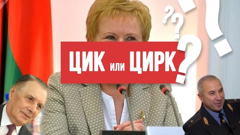 ЦИК, или ЦИРК Как Ермошина отказала в регистрации «кандидатам протеста» Николая Статкевича!