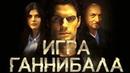 Игра Ганнибала - фильм детектив 2018