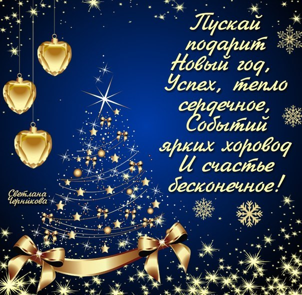 Поздравительные слова с наступающим новым годом