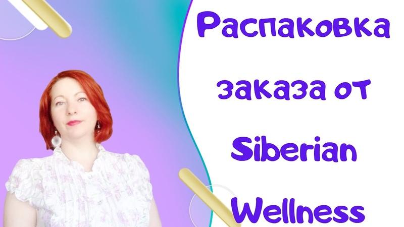 Распаковка заказа от Siberian Wellness Сибирское здоровье