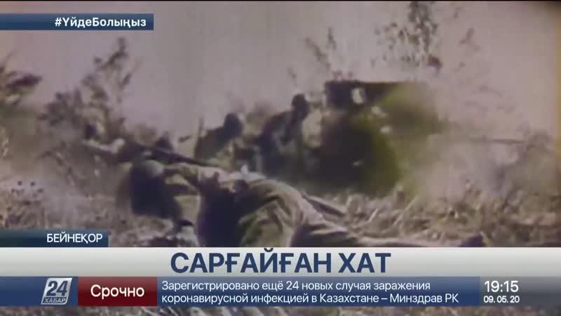 Ұрыс даласынан жазылған хат із кесушілерді Алматы облысына әкелді.