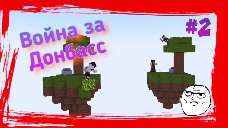 Скай Варс но блоки падают 2 часть Minecraft Борьба за выживание