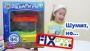 НОВИНКА игрушка из Фикс Прайс Аквариум | Шумит, но рыбки плавают за 199 рублей из Fix Price
