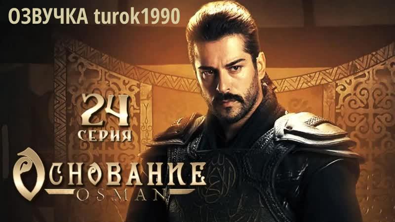 24 серия озвучка turok1990