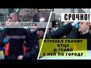 Безумие в Одессе! Сын отрезал голову отцу и гулял с ней по городу голышом