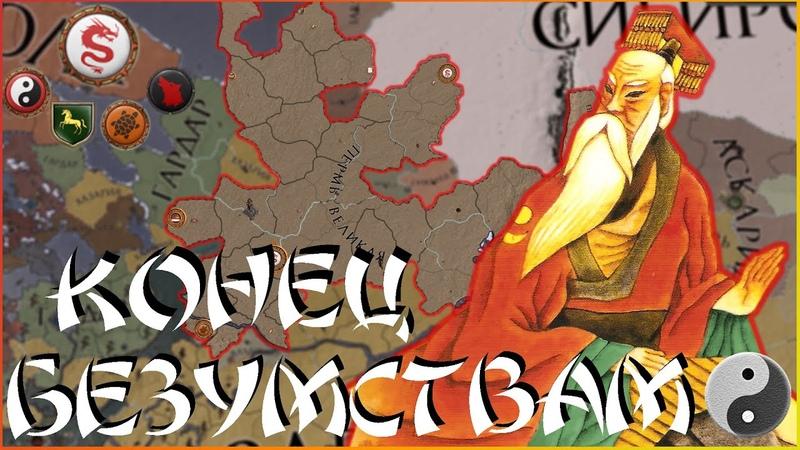 ИЗГНАННИКИ ИЗ ПОДНЕБЕСНОЙ 4 CRUSADER KINGS 2 КОНЕЦ БЕЗУМСТВАМ