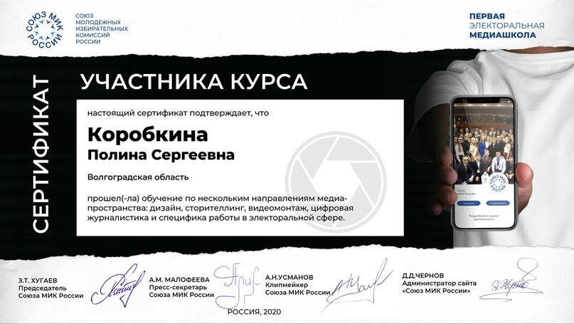 МИК Волгоградской области принимает участие в исследовательском проекте от Союза МИК России, изображение №13