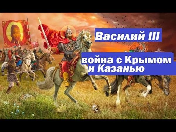 как крымские и казанские татары вновь завоевывали московскую Русь во времена Василия 3