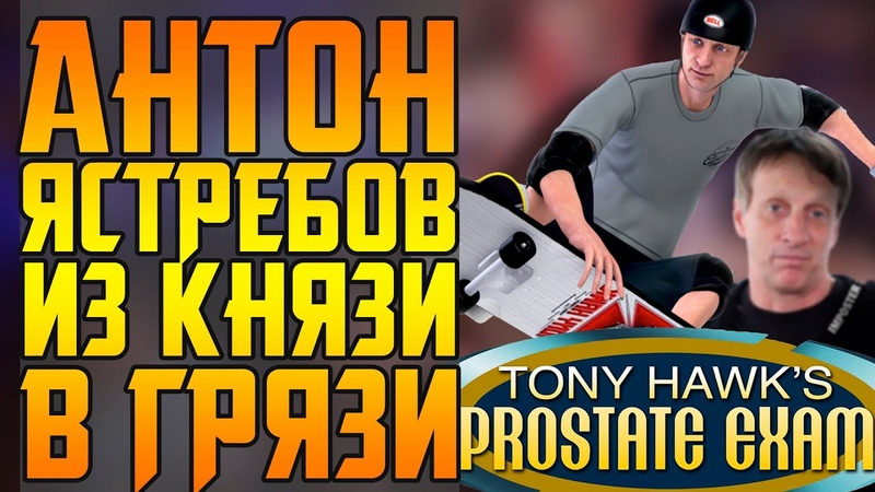 ФЕНОМЕН TONY HAWK'S PRO SKATER CALL OF DUTY ПРО СКЕЙТЫ И ПАНК РОК