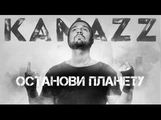 Kamazz - Останови Планету (Сэмплер альбома)