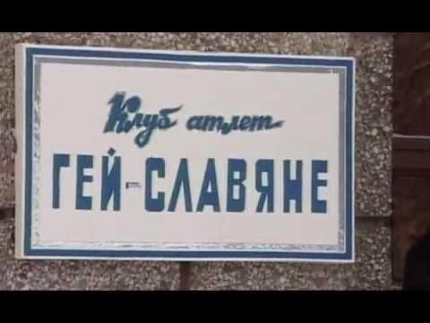 Образ гея в сериале Менты 2 1999