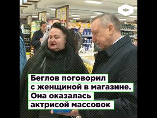 Губернатор Санкт-Петербурга Александр Беглов успокаивал подставную актрису вместо случайной покупательницы | ROMB