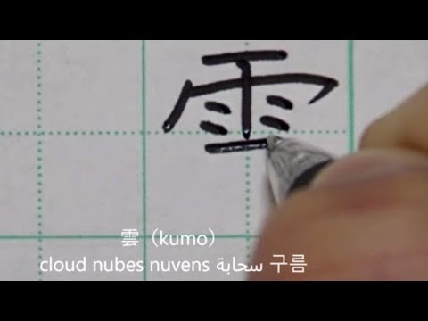 How to write 160 kanji learned by Japanese elementary school second graders handwriting