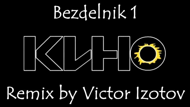 Кино Бездельник 1 Remix by Victor Izotov