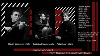 Home Concert - From Russia live and with love (Maxim Vengerov, Boris Andrianov, Peter Laul)
