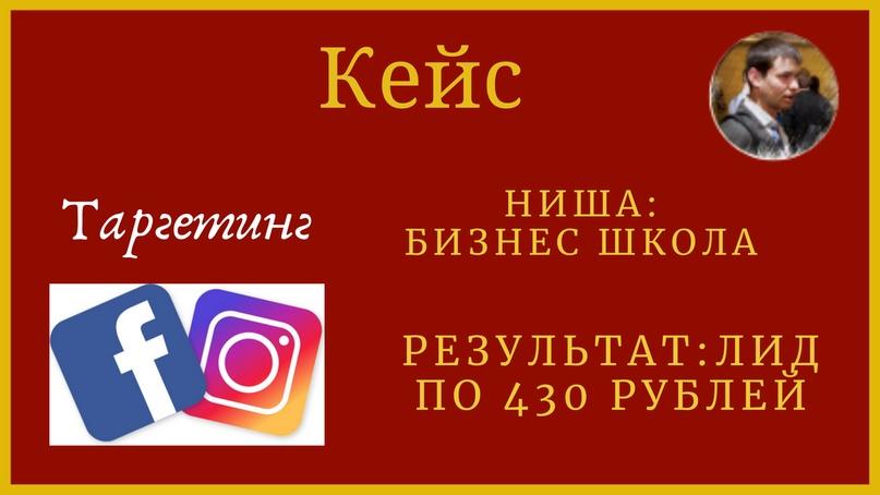 Лид для бизнес школы за 430 рублей., изображение №1