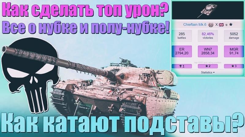 ВСЕ СПОСОБЫ НАБИВА УРОНА В WOT Blitz Подставы танкер нубка