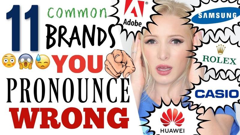 Do YOU pronounce these brands INCORRECTLY 😱 Adobe Huawei Rolex Casio Samsung Miele Ikea