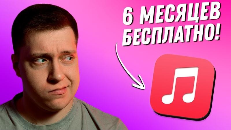 ЩЕДРОСТЬ ОТ ЭПЛ!! Как получить промокод на Apple Music до 6 месяцев! Плюс 4 месяца 50ГБ в iCloud!