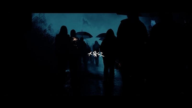 草東沒有派對 No Party For Cao Dong - 大風吹 Simon Says【Official Music Video】