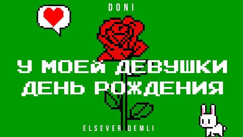 DONI feat. Elsever Qemli - У моей девушки день рождения