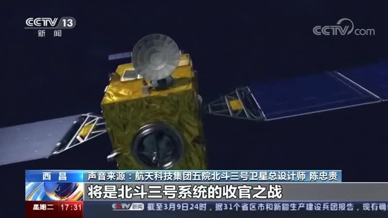 新闻直播间 我国成功发射第54颗北斗导航卫星