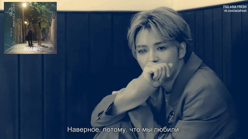 RUS SUB Джеджун То что мы должны любить