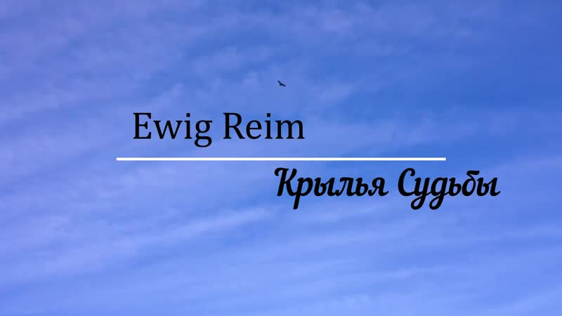 Сергей Бахарев Ewig Reim Крылья Судьбы