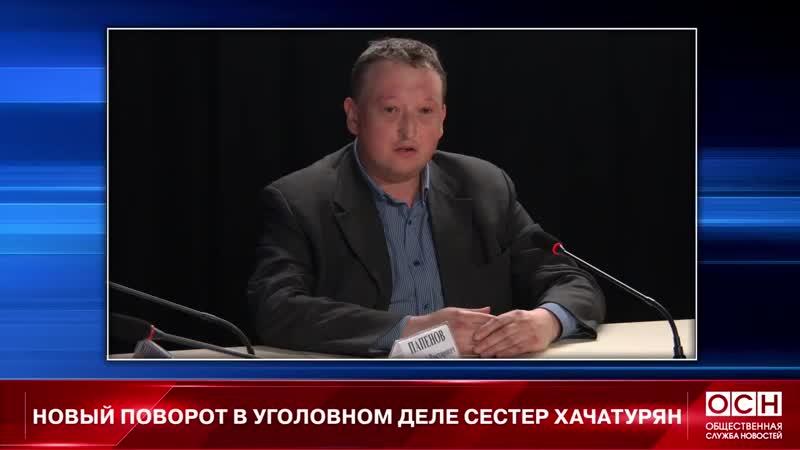 Адвокат по делу сестер Хачатурян заявил об отсутствии сексуального насилия в семье