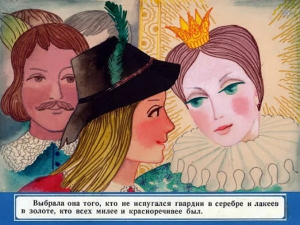 Снежная королева 1 2 диафильм