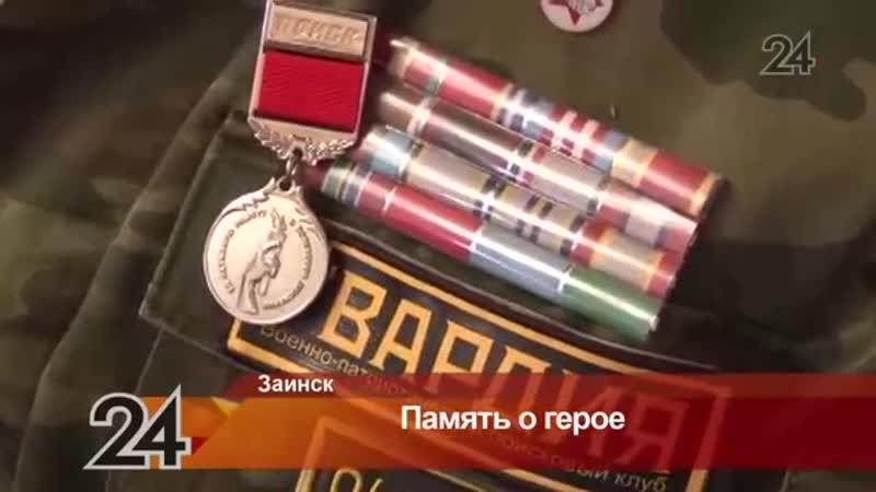 Отряд Гвардия отыскал солдатский медальон