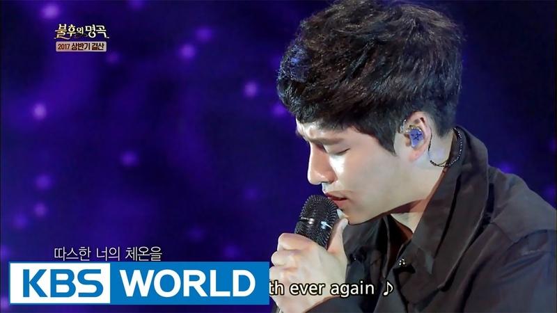 Min Woohyuk When Lilacs Wilt 민우혁 라일락이 질 때 Immortal Songs 2 2017 07 08