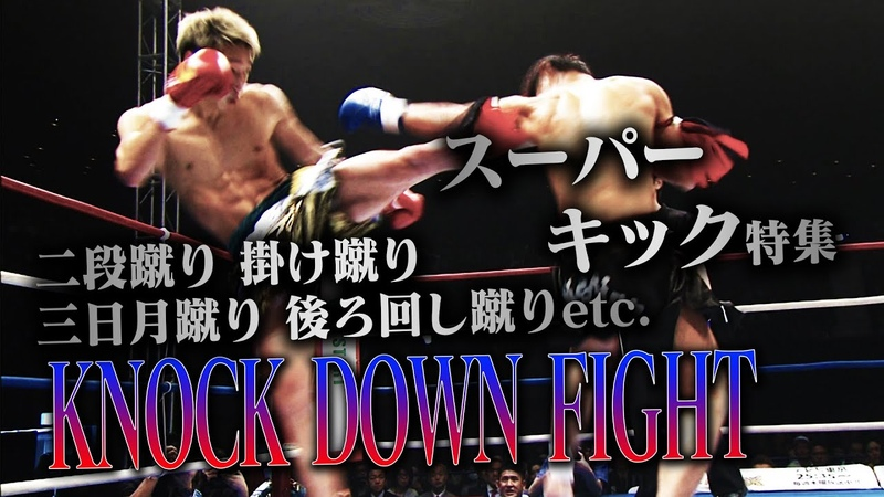 OFFICIAL K 1 WORLD GP JAPAN「KNOCK DOWN FIGHT」スーパーキック特集