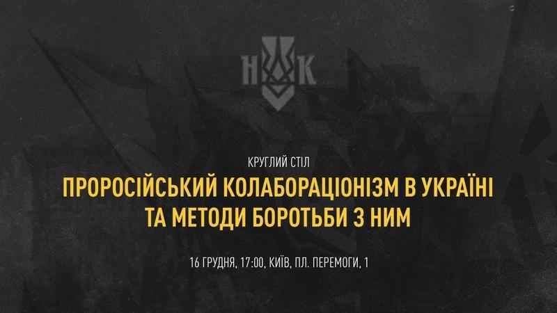 """Круглий стіл Проросійський колабораціонізм в Україні та методи боротьби з ним"""" Наживо"""