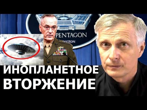 Зачем Пентагон публикует видео НЛО Валерий Пякин