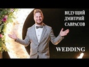 WEDDING - За кадром
