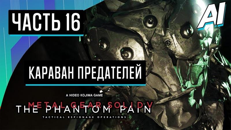 Прохождение Metal Gear Solid V The Phantom Pain Часть 16 КАРАВАН ПРЕДАТЕЛЕЙ