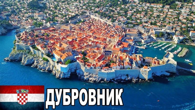 Дубровник: Жемчужина Адриатики / Старый Город Дубровника / Где снимали Game of Thrones / Хорватия 2