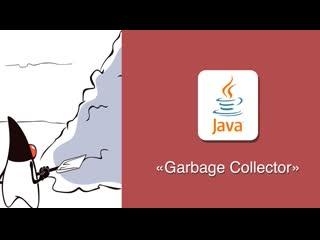 Java, юмор Garbage Collector (GC). Часть 1