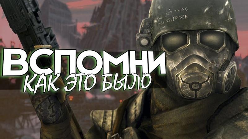 Fallout 3 и New Vegas в ОДНОЙ ИГРЕ ЛУЧШАЯ СБОРКА МОДОВ чтобы вернуться в игру