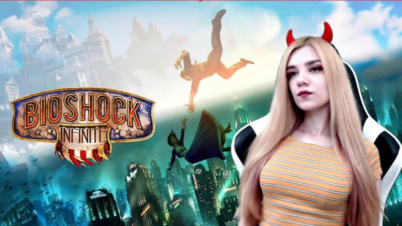 Немножечко BioShock Infinite Дам ещё один шанс х